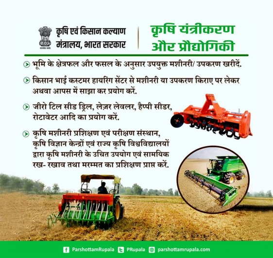 Agriculture  Farmer Mechanization 1